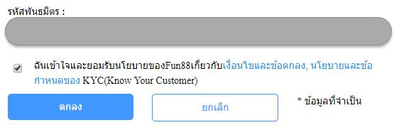 fun88 thailand